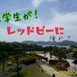 夏休みだぁ〜〜〜〜〜…