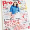 *Pre-mo2015秋号*掲載♡の画像