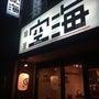 浜松町&大門 麺屋空…