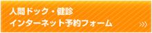 東大阪病院 健診・ドック インターネット予約