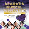 DRAMATIC MUSICAL COLLECTION2015の画像
