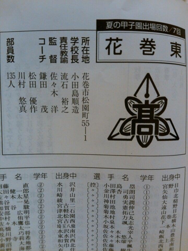 県 野球 岩手 高校