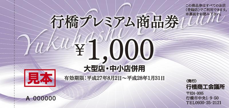 行橋プレミアム商品券2