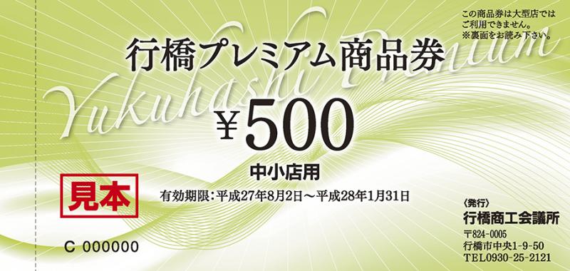 行橋プレミアム商品券3