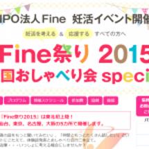 Fine祭り 201…