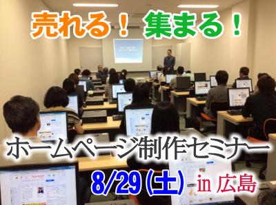 広島ホームページ制作セミナー