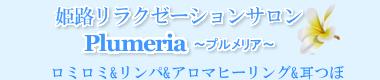 姫路リラクゼーションサロン