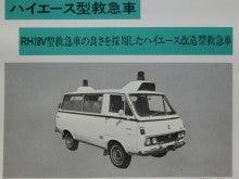 74(5)ハイエース型写真