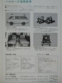 74(6)ハイエース型詳細