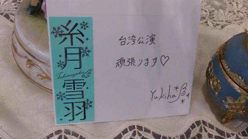 久しぶりの宝塚大劇場へ   ブリ...