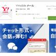 Y!mobileスマ…