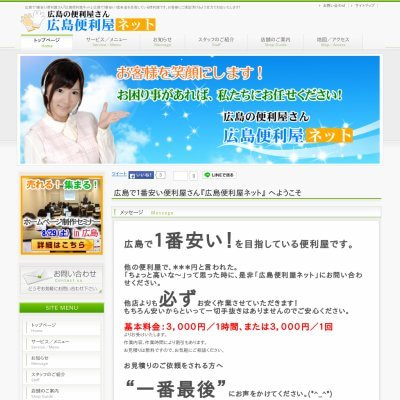 広島便利屋ネット 掃除 買い物代行