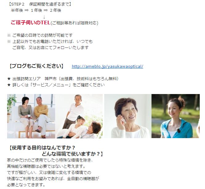 神戸   補聴器出張訪問サービス ヤスカワ