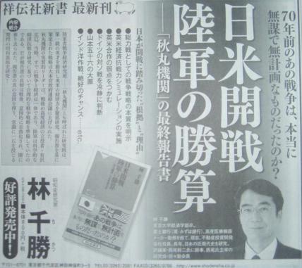 1084-本日朝刊 『 日米開戦 陸...