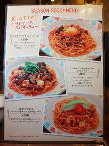 季節のメニュー スパゲッティ 星乃珈琲店