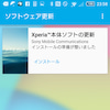 Xperia Z3 Compact(D5803)にLollipop5.1.1降ってきたの画像