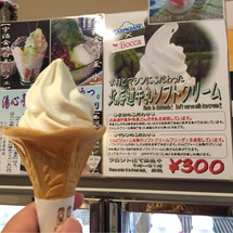 北海道牛乳ソフトクリ…