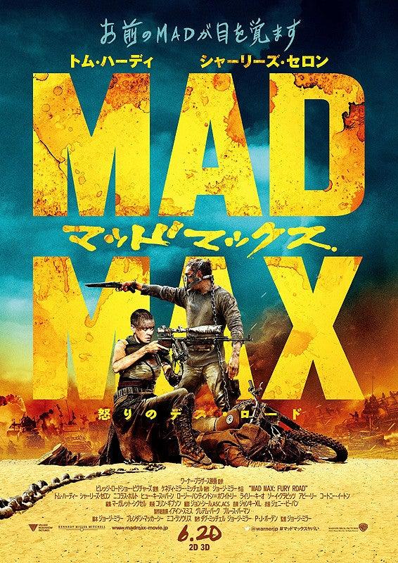 MAD MAX   晴走雨読な日々〜Days of Run & Books〜