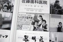 写真館 岩手県奥州市 フォトスタジオ近代社