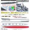 艦NEXT 島風 1/350の画像
