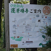 空海の独鈷杵が降りた聖地?!蓮華峰寺&小比叡神社 佐渡島の画像