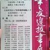 渡部翠峰さんからの手紙 ★ 日中友好会館 書展の画像