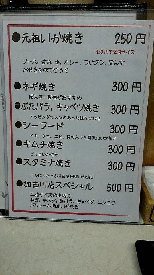 いち 加古川 た お 焼肉の家 いちえん(加古川/焼肉)