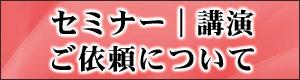 セミナー 講演会 フードビジネス 札幌 太田耕平