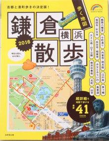 歩く地図鎌倉横浜散歩2016