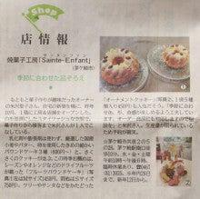 神奈川新聞2012年12月