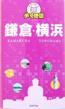 歩く地図鎌倉 横浜2014