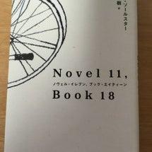 ノルウェーの小説