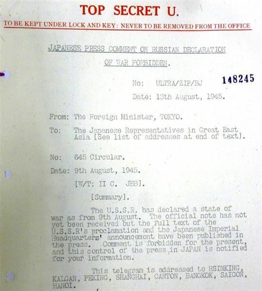 対日宣戦布告時、ソ連が公電遮断 英極秘文書 | 戦車のブログ