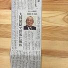 8月9日の日経新聞に稲盛和夫さんのお話が載っています。「利他の心」の記事より