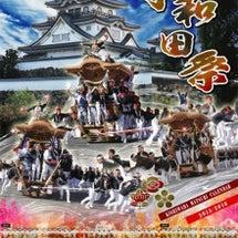 9月始まりの岸和田祭…