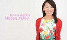 ファルーカモデルズのミセスモデル:乃梨子