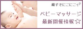 京都市ベビーマッサージ教室最新情報
