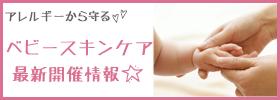 京都市ベビースキンケア教室最新情報