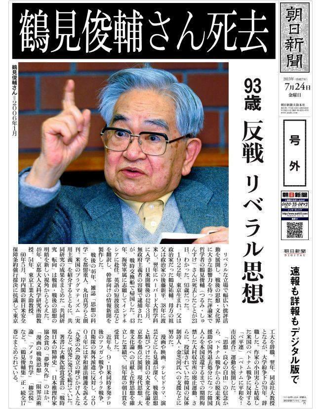 2014未来への選択 ~鶴見俊輔と『思想の科学』」スタディ | ちとちのな ...