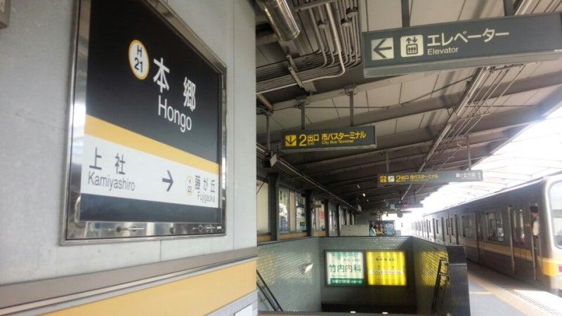 本郷駅 (名古屋市名東区)   青...