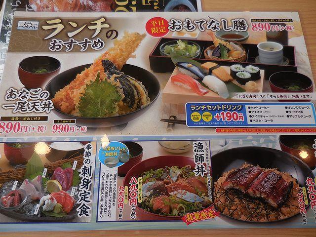 源ぺい 神戸元町店 寿司(神戸駅) | 神戸と金庫が好きだから...