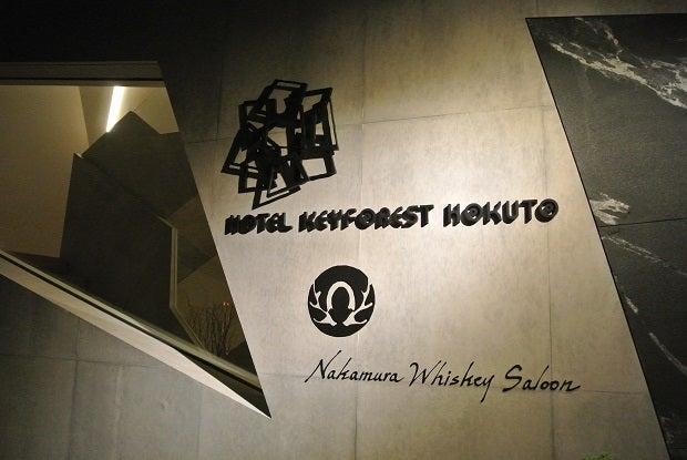 小淵沢Nakamura Whiskey Saloon
