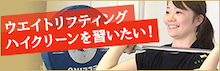 横浜 初心者 トレーニング