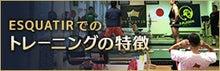 エスクァティア 横浜 初心者 トレーニング
