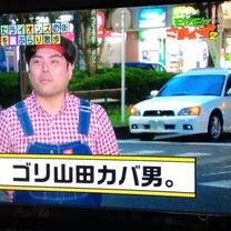 ゴリ山田カバ男さんのテレビ効果とその後。(2019年1月23日更新)の記事に添付されている画像