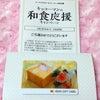 イオンギフトカード☆彡の画像