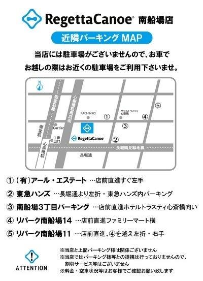 近隣パーキングMAP.jpg
