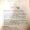 大阪☆色育&カラーdeサンキャッチャーの画像