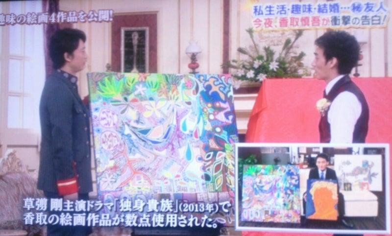 SMAP☆慎吾/やまももブログ香取慎吾 絵画作品展の世界!