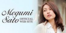 佐藤めぐみオフィシャルサイト